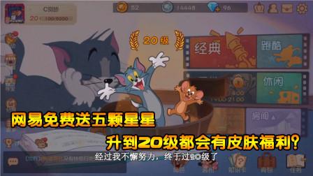 猫和老鼠手游?#21644;?#26131;免费送五颗星星!升到20级都会有皮肤福利?