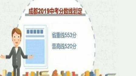 成都2019中考分数线划定:省重线553分 普高线520分