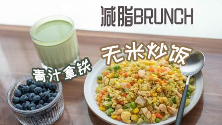 欧阳娜娜同款、不放一粒米的减肥版炒饭,低热量减肥美食了解一下