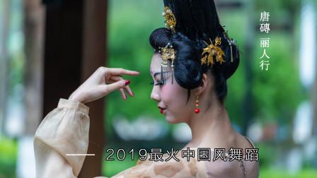 全网播放破亿的《丽人行》,成为今年最火中国风舞蹈,画风超美!