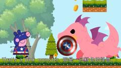 小猪佩奇变身复仇者联盟打怪进级他们要搭救哪位公主呢儿童英