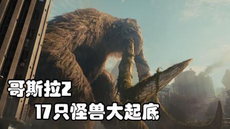 《哥斯拉2》中的17只怪兽大起底,原来他们来自于神话故事