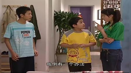 """家有儿女 第三部 :刘星自作聪明把""""偷""""来的井盖在小雨小雪的帮助下又还了回去!"""