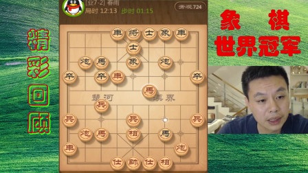 世界象棋冠��S�y川:一�P近800人�^看的�u�y,�e�笕颂�多!