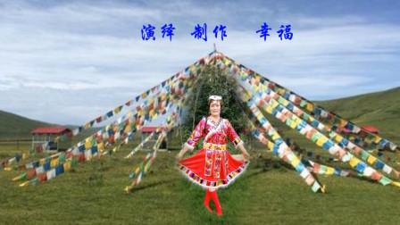 无基础好学藏族舞我从雪山来 幸福广场舞演示