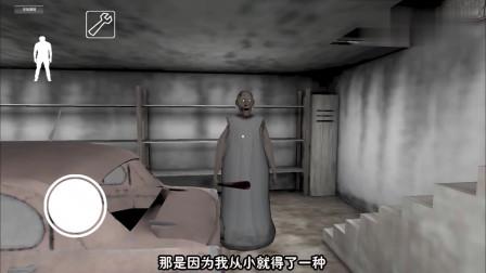 恐怖奶奶07:坏人闯进奶奶家还扮成奶奶的样子?我被骗了好久