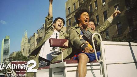 看过《唐人街探案2》的你,一定在找这首歌!前奏一响,嗨爆全场!