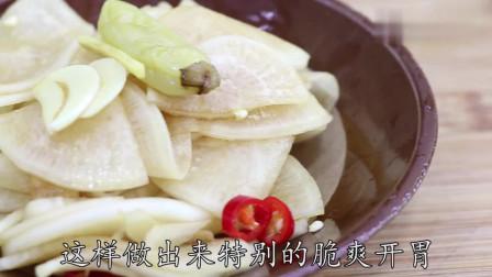 美食制作,白萝卜这样做零差评,上桌最先吃完的菜,比大鱼大肉还要香.