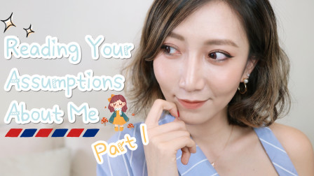 【Miss沐夏】Reading Your Assumptions About Me | 你眼中的我 | Q&A Part 1