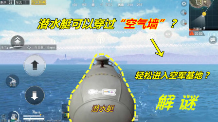 和平精英解谜20:自制潜水艇无视空气墙,能直接进入空军基地?