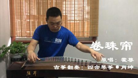 古筝曲《卷珠帘》,曲调优雅高格、旋律自然流畅,满满中国风