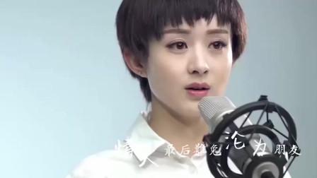 我天,赵丽颖十年前翻唱的一首经典情歌,被她甜美的歌喉征服了