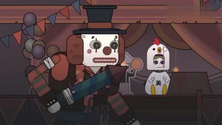 痴鸡小队:呆鸡带陈有才逛马戏团,这不,呆鸡与园丁换上可爱新造型!