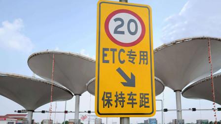 ETC业务火爆,相关概念股已强势上涨?