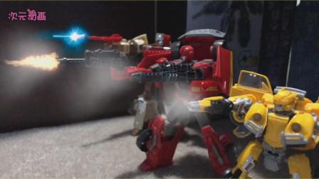 《变形金刚》自拍玩具特效战斗动画!汽车人vs霸天虎