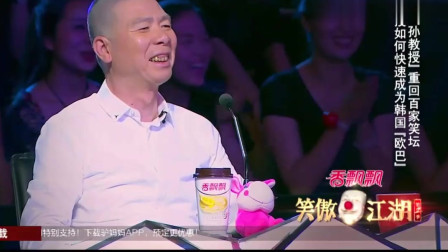 笑傲江湖:�O教授爆笑登�_!宋丹丹笑�席卷全�觯�太魔性!