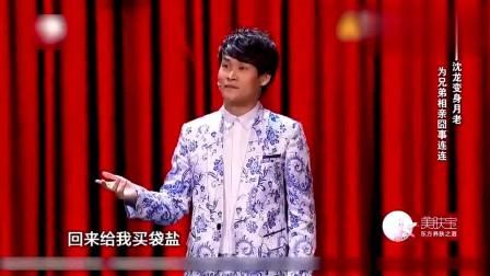 笑傲江湖4:太滑稽了!�x手在�_上啃玉米,引�l�F�鲇^�爆笑!