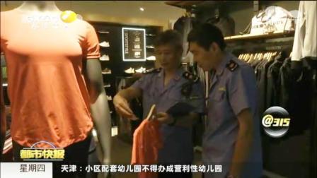 西安萬達涉嫌銷售假冠軍安德瑪,工商已查實:吊牌與正品完全不符