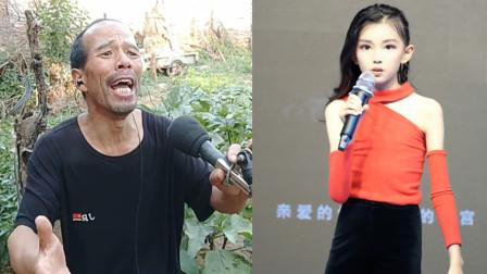 10岁小姑娘与60岁老大爷同唱《来自天堂的魔鬼》,你更喜欢谁?