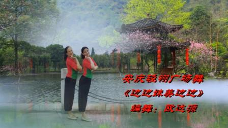 安庆轻翎广场舞《边边妹美边》 0基础好学民族舞
