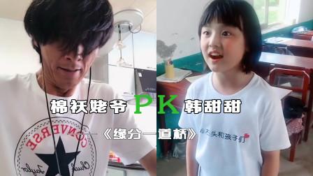 10岁姑娘唱《缘分一道桥》铿锵有力,网友直呼:00后是想逆天吗?