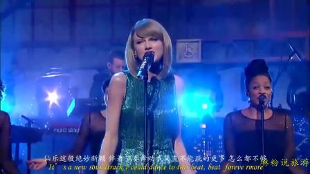 泰勒斯威夫特的现场演唱!看过《唐人街探案2》的应该知道这是什么歌!