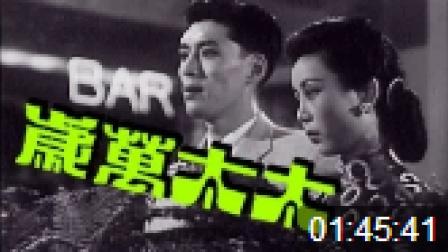 國産老電影【太太萬嵗】字幕版 1947年 导演 桑弧 主演 上官雲珠 路珊