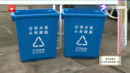 垃圾分类来了 分类垃圾桶受宠