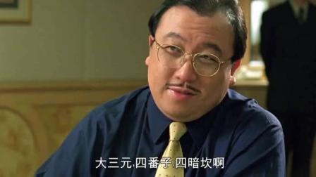《千王之王》他是剧中不可忽视的神配角, 搞笑天分不输主角