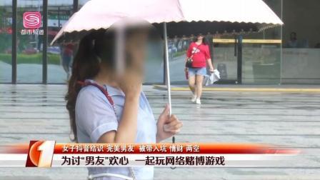 深圳一女子网上结识男友,按其指点玩网络赌博游戏,输掉近10万!