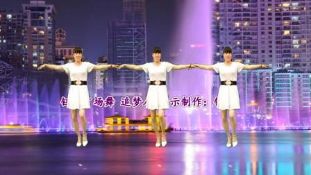 点击观看《经典广场舞曲追梦人 钰钰舞蹈手把手教学分解》