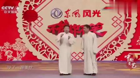 《全新组合》郭阳 郭亮搞笑相声大全 太精彩了