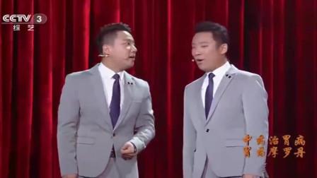 《局中局》郭阳 郭亮搞笑相声大全 太有才了