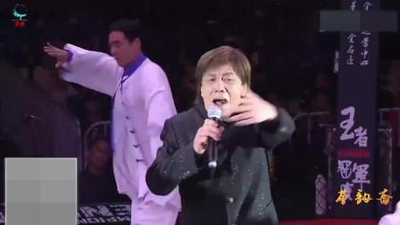 70岁梁小龙现场演唱《万里长城永不倒》功夫不减当年,太霸气!