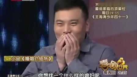 《婚姻介绍所》赵家班 田娃搞笑小品大全 笑点不断