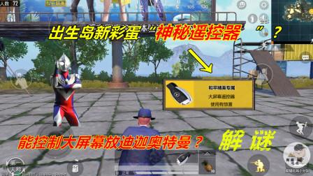 和平精英解谜27:出生岛捡到神秘遥控器,能在大屏幕看奥特曼?