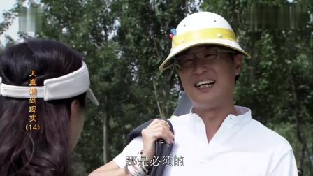 林永健变身球童,搞定领导就一招,帽子必须可爱!