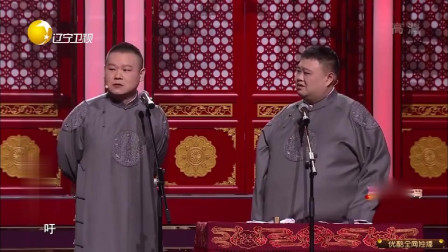 孙越:我认为你这样的人要孤独终生,岳云鹏:凭什么?孙越:磕碜!