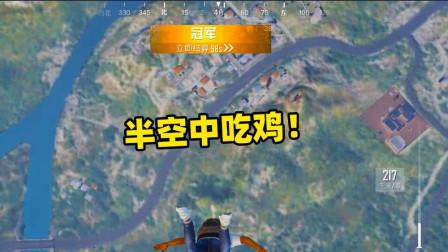 和平精英:解谜231跳伞后半空中吃鸡是怎么做到的