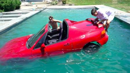 水下也能开车?小伙将跑车推进泳池亲测,结果不淡定了!