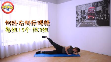 懒人专属运动 平躺提腿 睡前50个收腹提臀