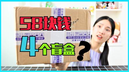 """58块钱4个的""""神秘盲盒"""",也太便宜了吧?老板难道不怕亏钱吗?"""