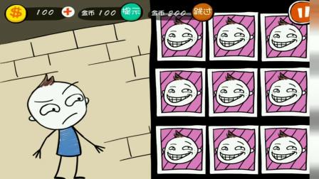 解谜游戏:小伙在9张图片中找相同,如何找出最后一对表情?