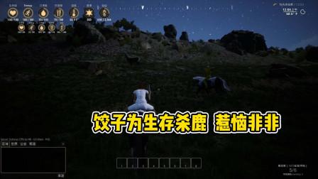 西部狂徒:饺子杀鹿惹非非不满!打猎路上竟遇强盗大队!危机四伏!