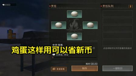 明日之后:鸡蛋这样用可以节省很多新币,存的鸡蛋有用处了