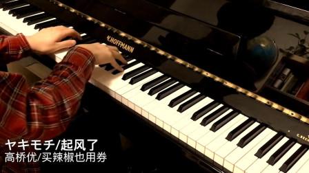 钢琴演奏高桥优《起风了》,以爱之名你还愿意吗?