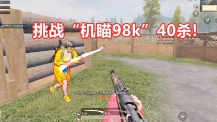 """机瞄瞬狙031:挑战机瞄""""98k""""40杀!只求敌人别挂机"""