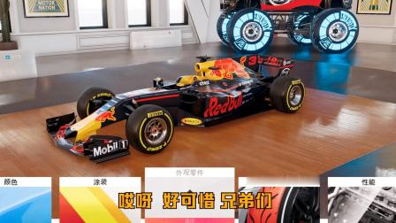 飙酷车神2:童心第一次改装F1赛车,有点遗憾