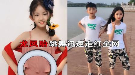 最近龙凤胎兄妹跳舞很火,哥哥颜值真高,网友:真不是男朋友吗?