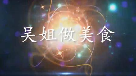 吴姐做美食独播:超火爆的网红歌《时间飞行》,看了镇魂立马就来了